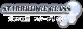 スターブリッジ・石橋ガラス工房